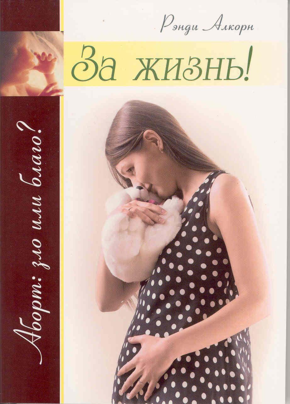 whyprolife-russian-2010.jpg
