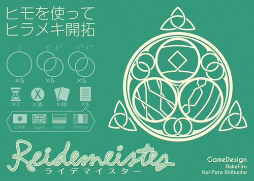 Reidemeister - A Japanese String and Puzzle Game - minimalGames