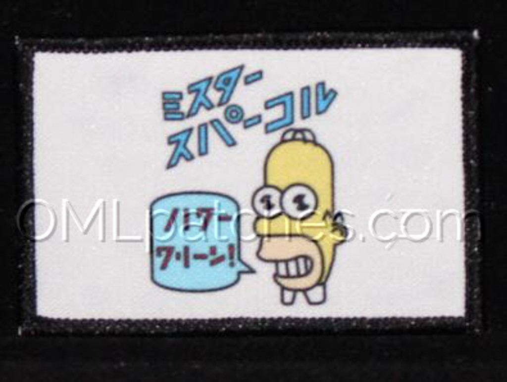 Homer Simpson commerical morale patch with white background, full color
