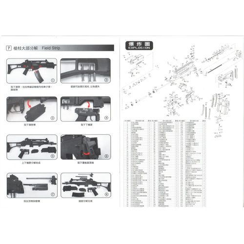 WE AIRSOFT G39C RIFLE DIAGRAM