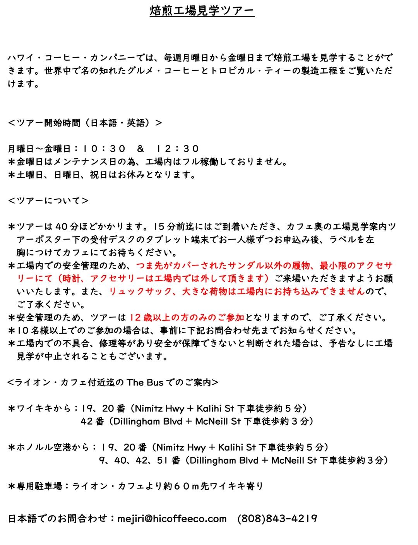 lion-tour-japanese-sep2018.jpg