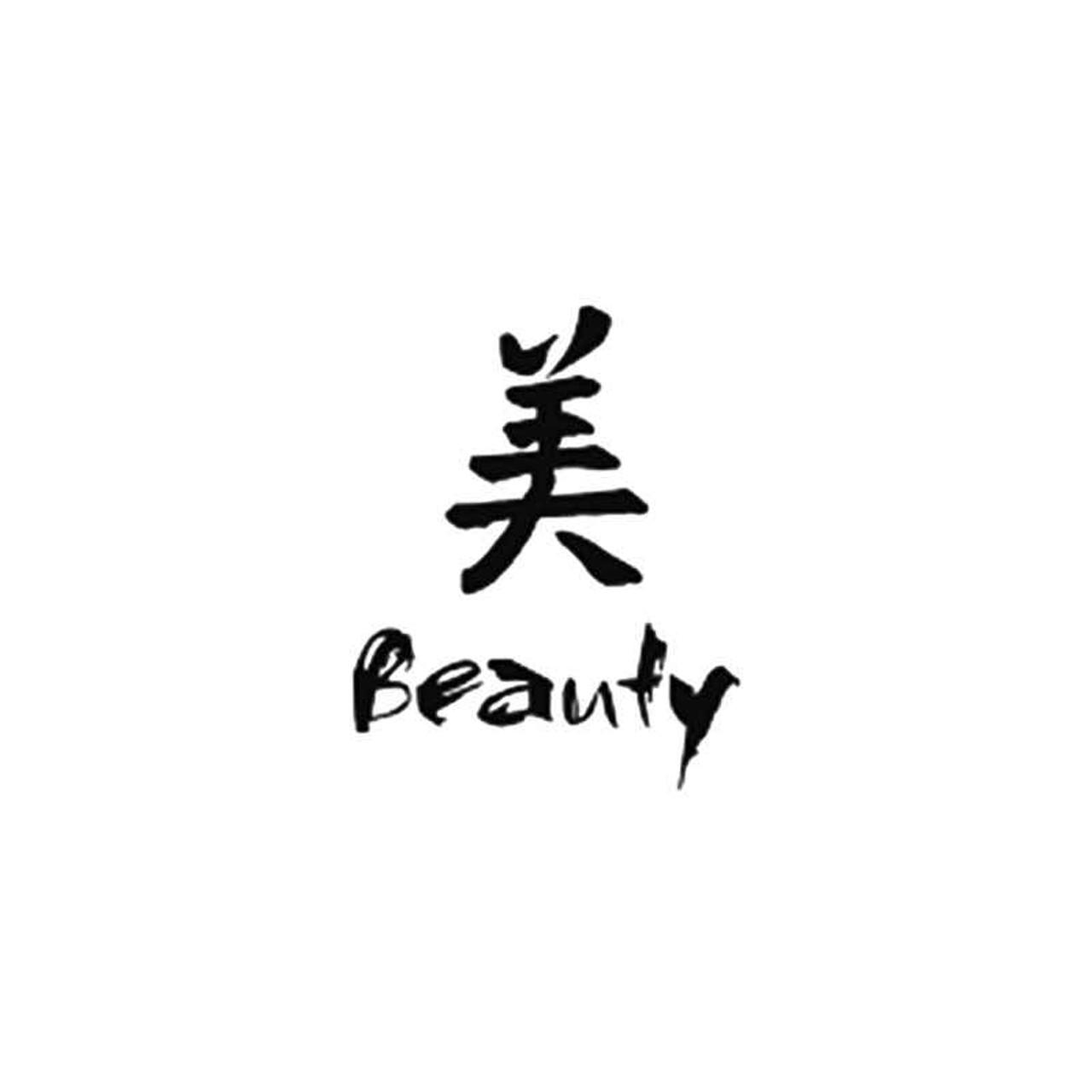 Chinese Symbol S Chinese Character Beauty Vinyl Sticker