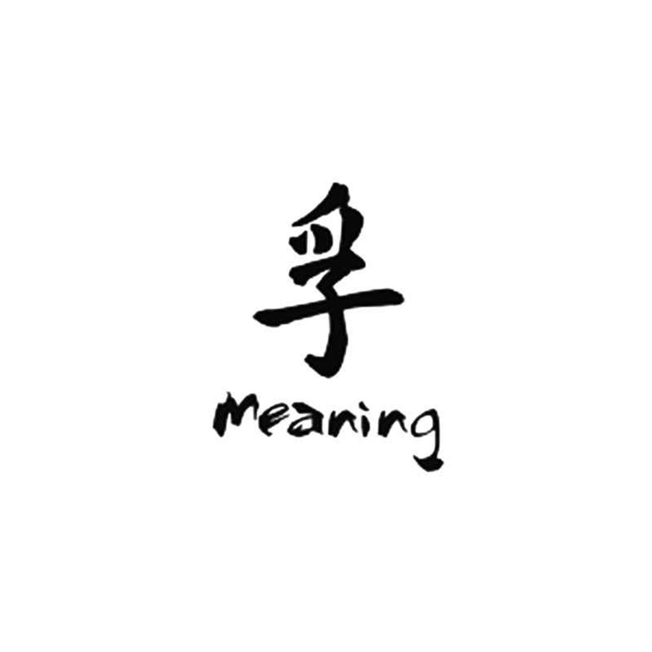 Chinese Symbol S Chinese Character Meaning Vinyl Sticker