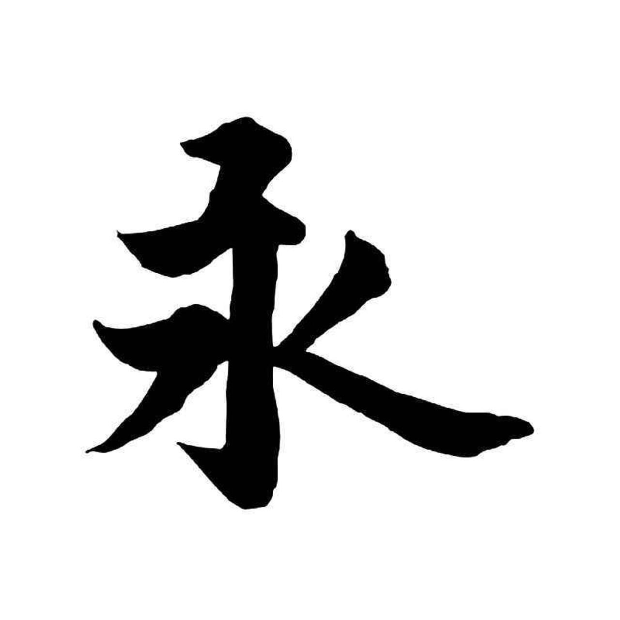 Chinese Character Eternity Vinyl Sticker