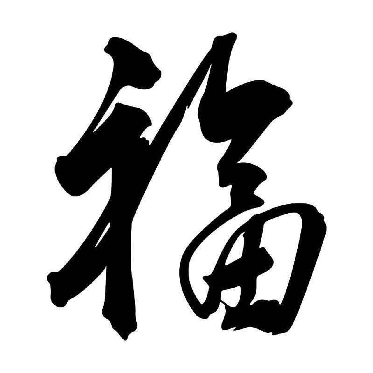 Chinese Character Good Luck Vinyl Sticker