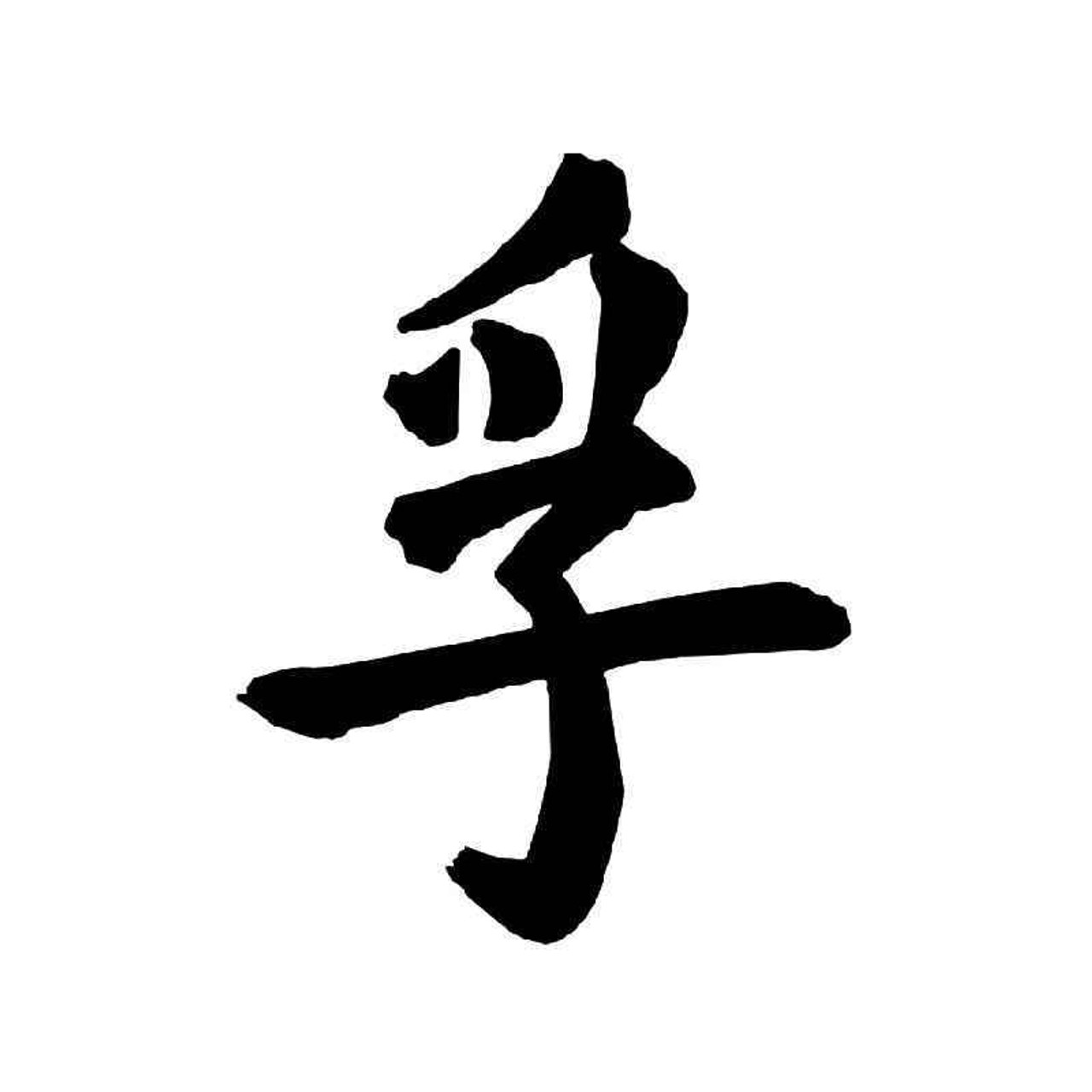 Chinese Character Meaning Vinyl Sticker