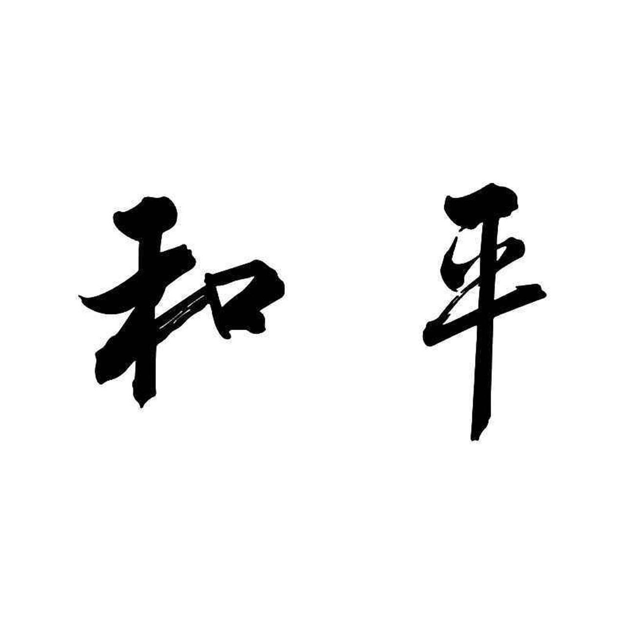 Chinese Character Peace Vinyl Sticker