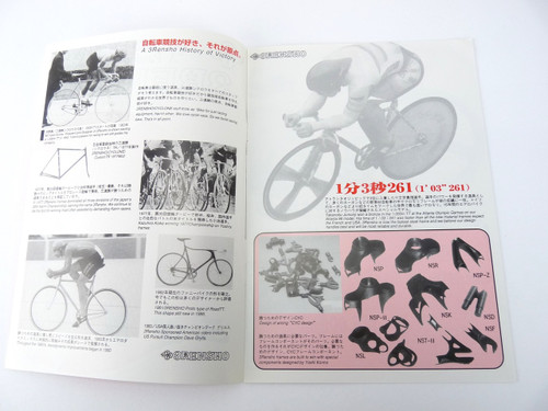 3Rensho 1997 Bicycle catalog Yoshi Konno 8 pages NOS
