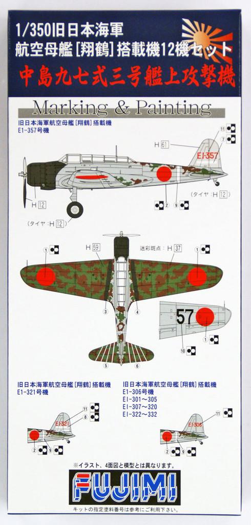 Fujimi 1/350 Gup17 Grade-Up Parts 1/350 IJN Nakajima B5N2 Type 97 Kate 12 Pcs.