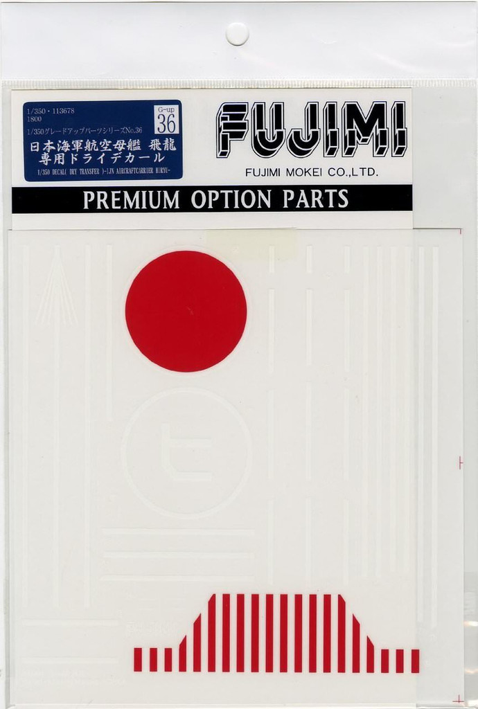 Fujimi 1/350 Gup36 Grade-Up Parts 1/350 IJN Hiryu Dry Transfer Decal