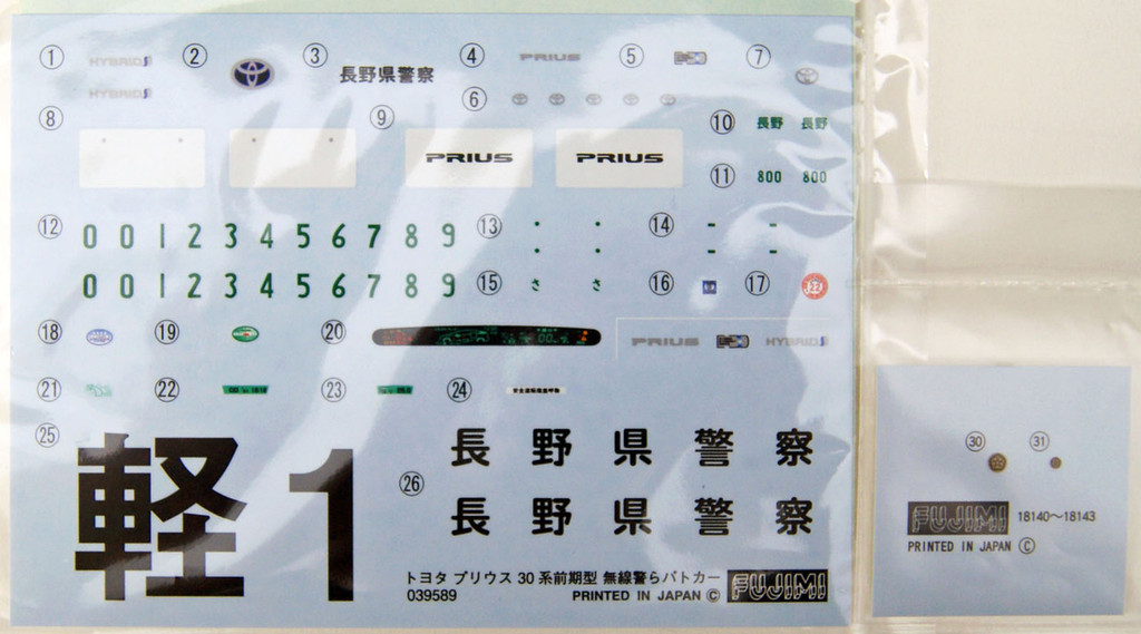 Fujimi ID-74 Toyota Prius 30 Series Radio Transmission Police Car 1/24 Scale Kit 039589