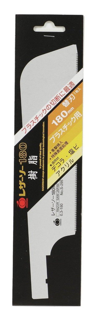 Gyokucho S-295 Razor Saw180 Resin Spare Blade(Length:180Pitch:1.5 Thickness:0.3)