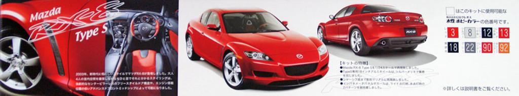 Fujimi ID-105 Mazda RX-8 Type S 1/24 Scale Kit