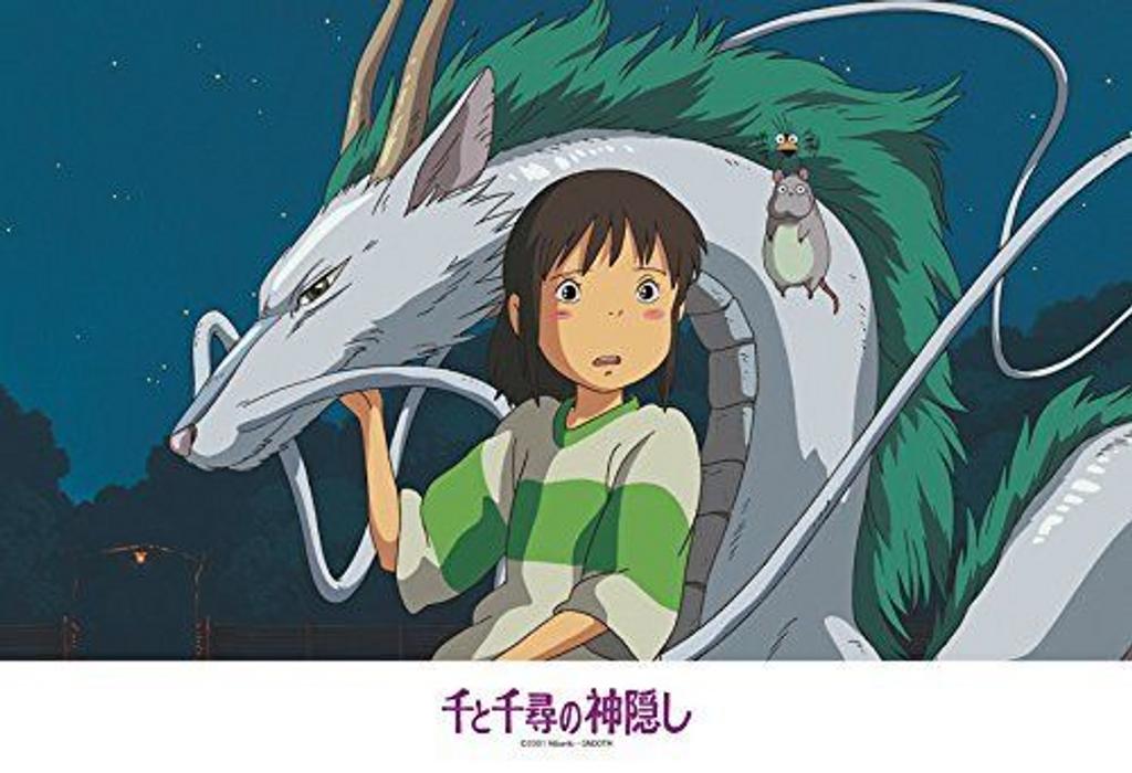Ensky Jigsaw Puzzle 300-297 Spirited Away Studio Ghibli (300 Pieces)