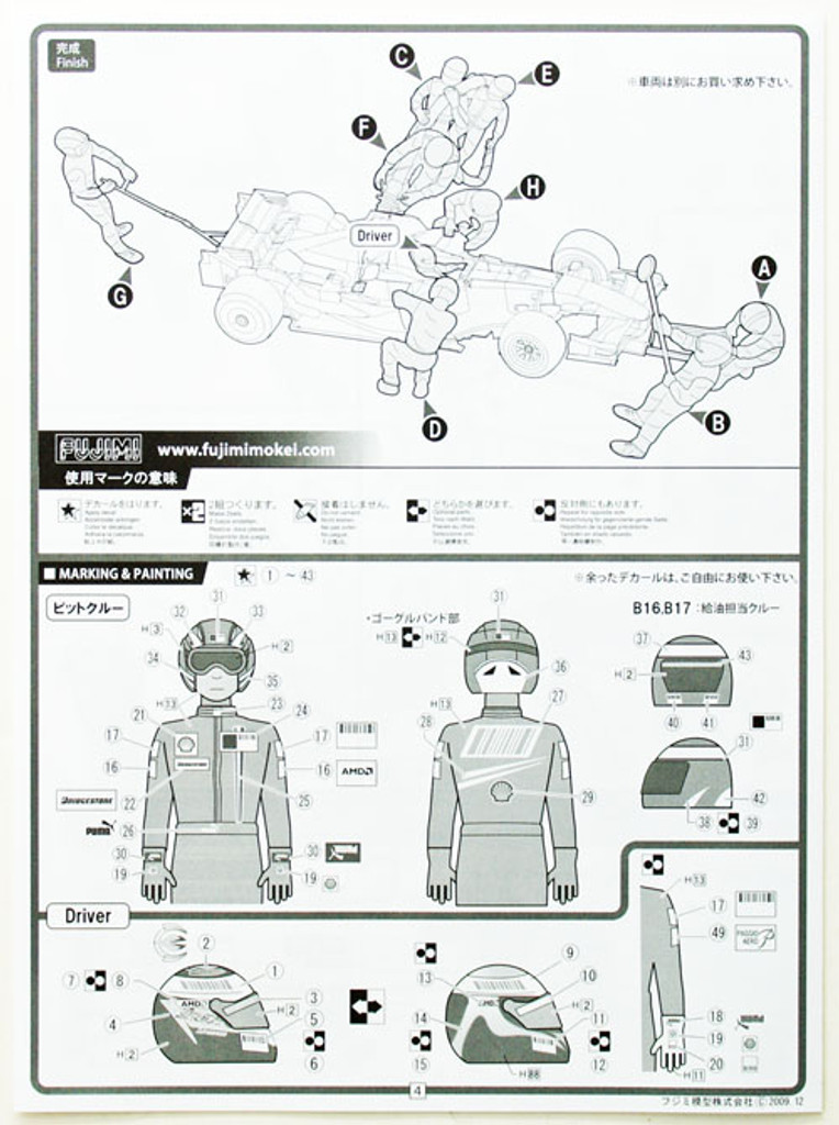 Fujimi GT21 112459 Pit Crew Set B 1/20 Scale Kit (GARAGE & TOOL SERIES No.21)