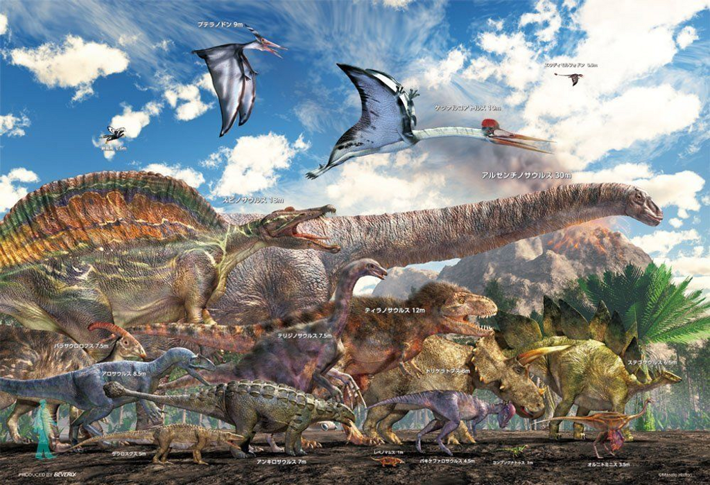 Beverly Jigsaw Puzzle 40-007 Dinosaurs (40 L-Pieces)
