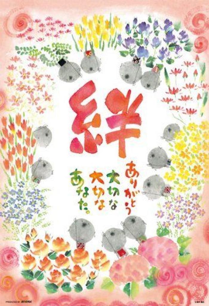 Beverly Jigsaw Puzzle 63-255 Yuseki Miki Japanese Illustration (300 Pieces)