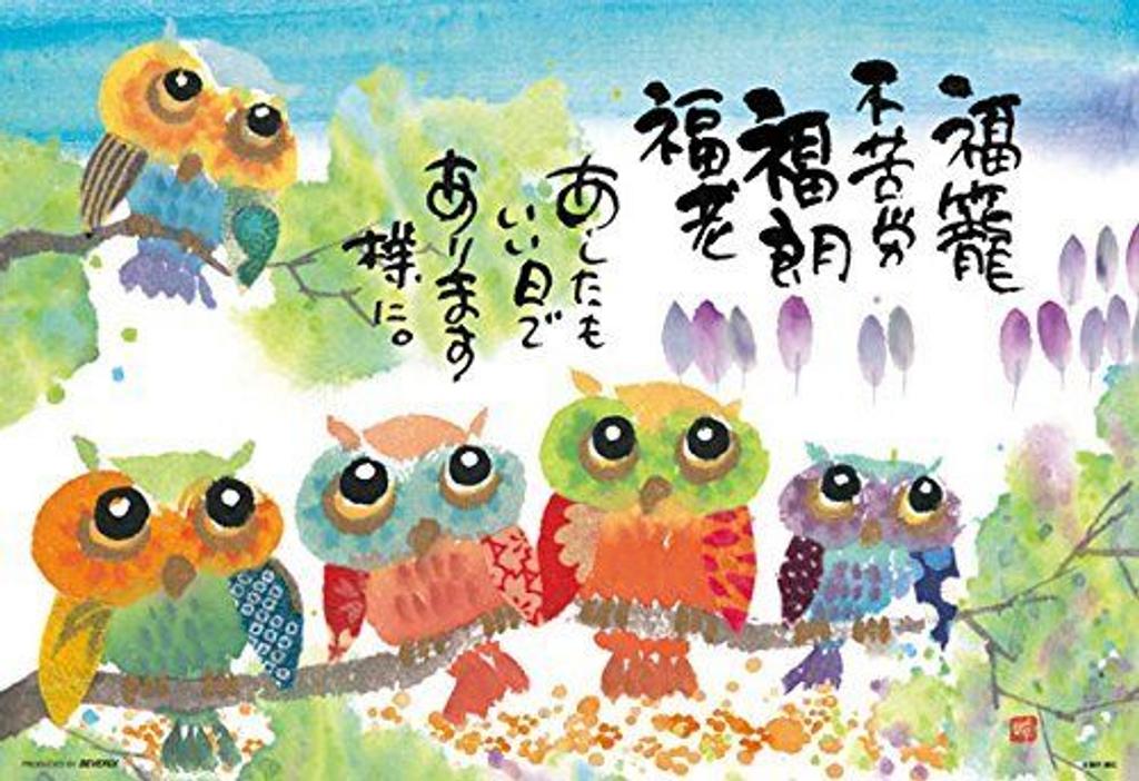 Beverly Jigsaw Puzzle 93-094 Yuseki Miki Japanese Illustration (300 Pieces)