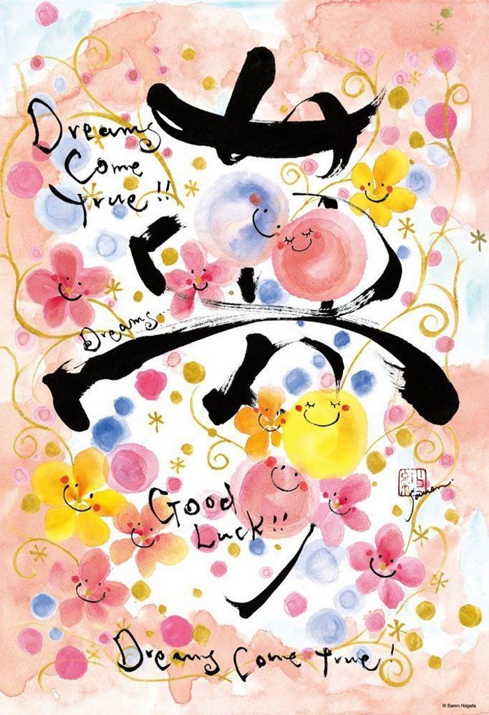 Beverly Jigsaw Puzzle 93-099 Saren Nagata Illustration DREAM (300 Pieces)