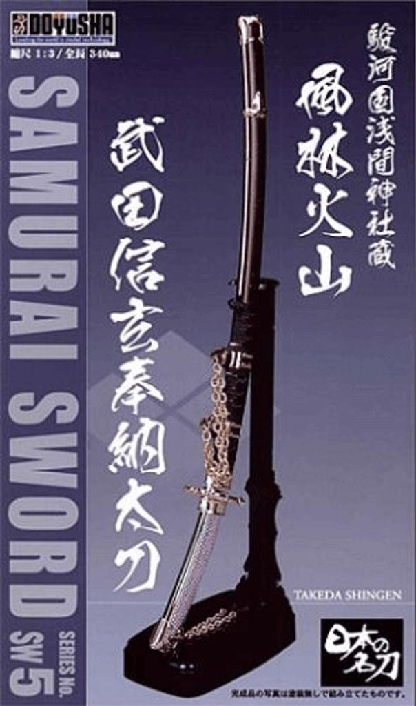 Doyusha 140246 SW5 Takeda Shingen Japanese Samurai Sword (Plastic Model Kit)