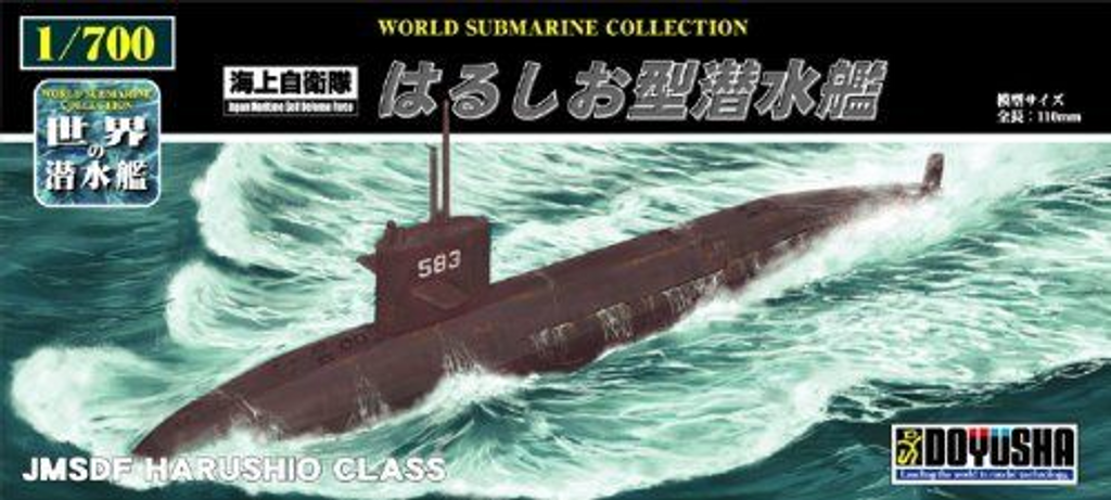 Doyusha 301180 JMSDF Harushio Class Submarine 1/700 Scale Kit