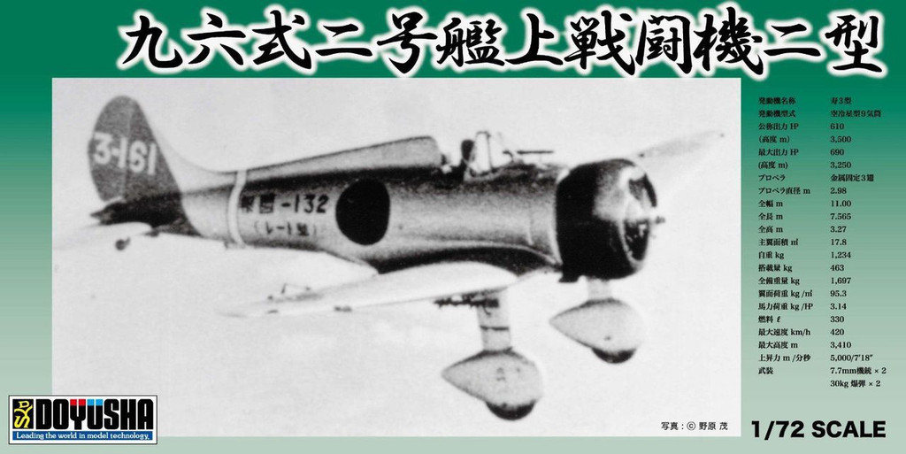Doyusha 400975 Type 96 Japanese Carrier Based Fighter 1/72 Scale Plastic Kit