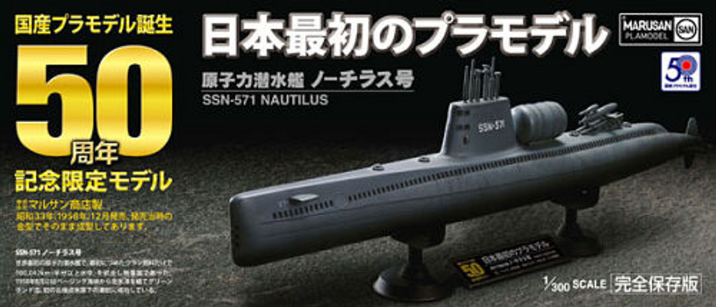 Doyusha 500033 SSN-571 Nautilus Submarine 1/300 Scale Plastic Model Kit