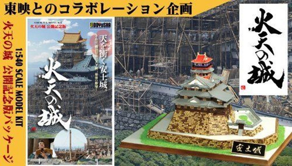Doyusha Japanese Azuchi Castl 1/540 Scale Plastic Kit 4975406100295