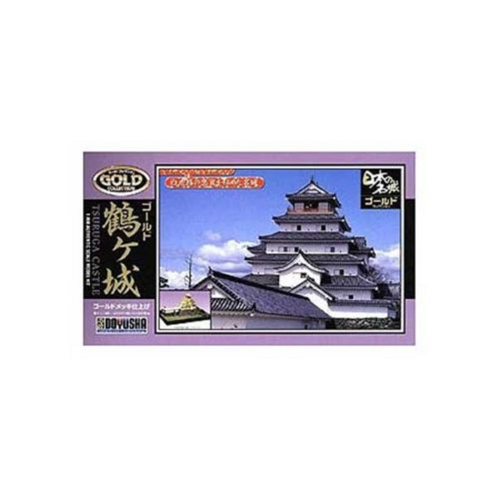 Doyusha JG5 Japanese Tsuruga Castle 1/460 Scale Plastic Kit 4975406100752