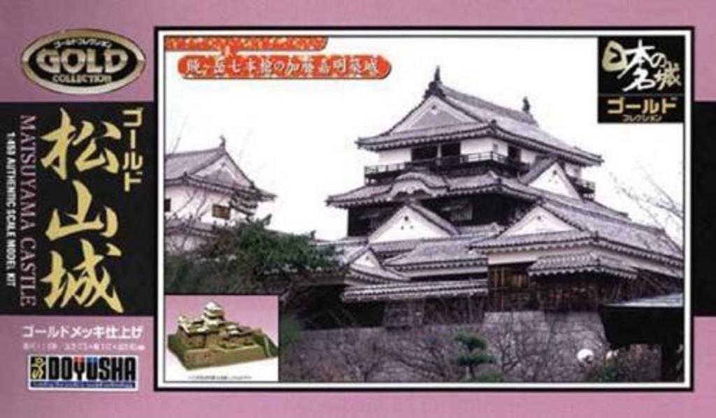 Doyusha JG7 Japanese Matsuyama Castle 1/450 Scale Plastic Kit 4975406100776