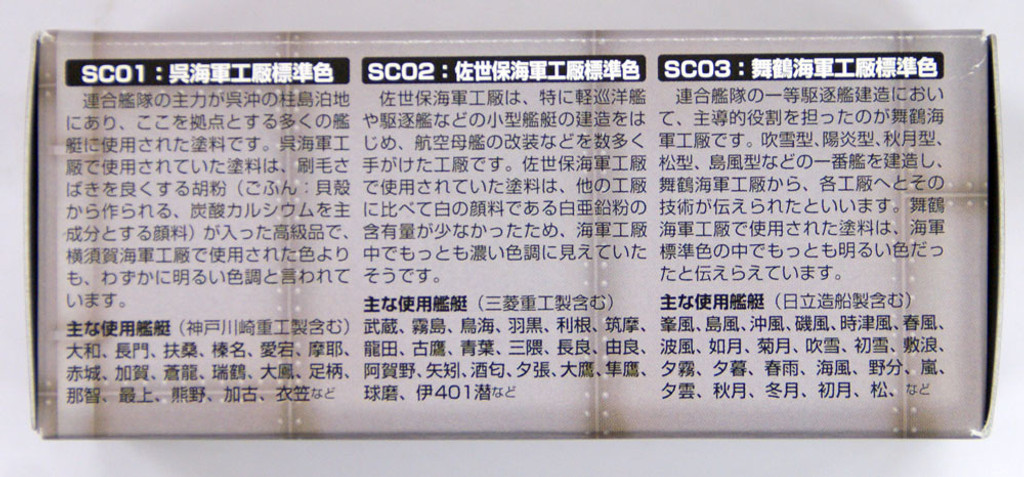 GSI Creos Mr.Hobby CS641 Mr. Imperial Japanese Naval Arsenal Color Set