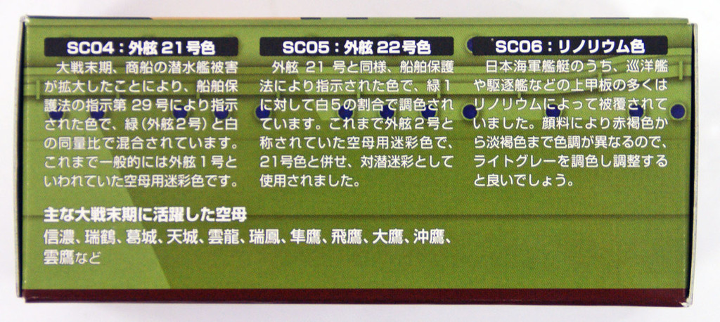GSI Creos Mr.Hobby CS642 Mr. IJN & Passenger-Cargo Ship Camouflage Color Set