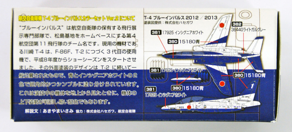 GSI Creos Mr.Hobby CS667 Mr. J.A.S.D.F T-4 Blue Impulse Color Set Version 2