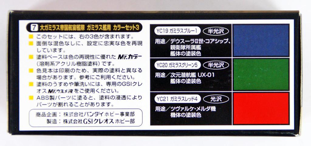 GSI Creos Mr.Hobby CS887 Mr. Battle Ship YAMATO 2199 Garmillas Warships Color 3