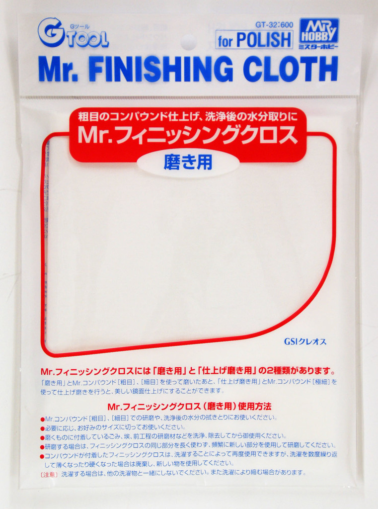 GSI Creos Mr.Hobby GT32 Mr. Finishing Cloth (For Polish)