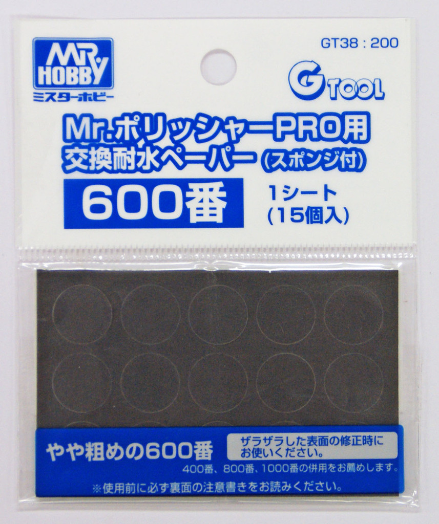 GSI Creos Mr.Hobby GT38 Water Proof Paper File No.600 For Mr. Polisher PRO