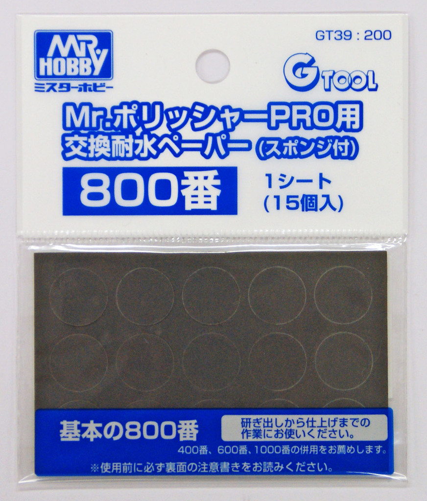 GSI Creos Mr.Hobby GT39 Water Proof Paper File No.800 For Mr. Polisher PRO