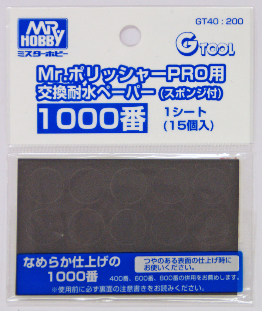GSI Creos Mr.Hobby GT40 Water Proof Paper File No.1000 For Mr. Polisher PRO