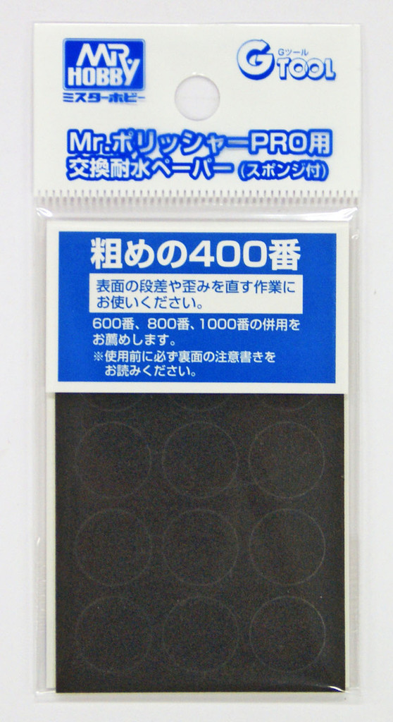 GSI Creos Mr.Hobby GT48 Water Proof Paper File No.400 For Mr. Polisher PRO