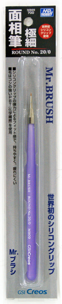 GSI Creos Mr.Hobby MB09 Mr. Brush Round Super Fine