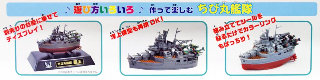Fujimi TKSP8 Chibi-maru Kantai Fleet Battle Ship Mogami Deluxe non-Scale Kit