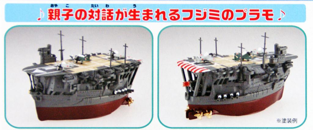 Fujimi TKSP9 Chibi-maru Kantai Fleet Battle Ship Kaga non-Scale Kit