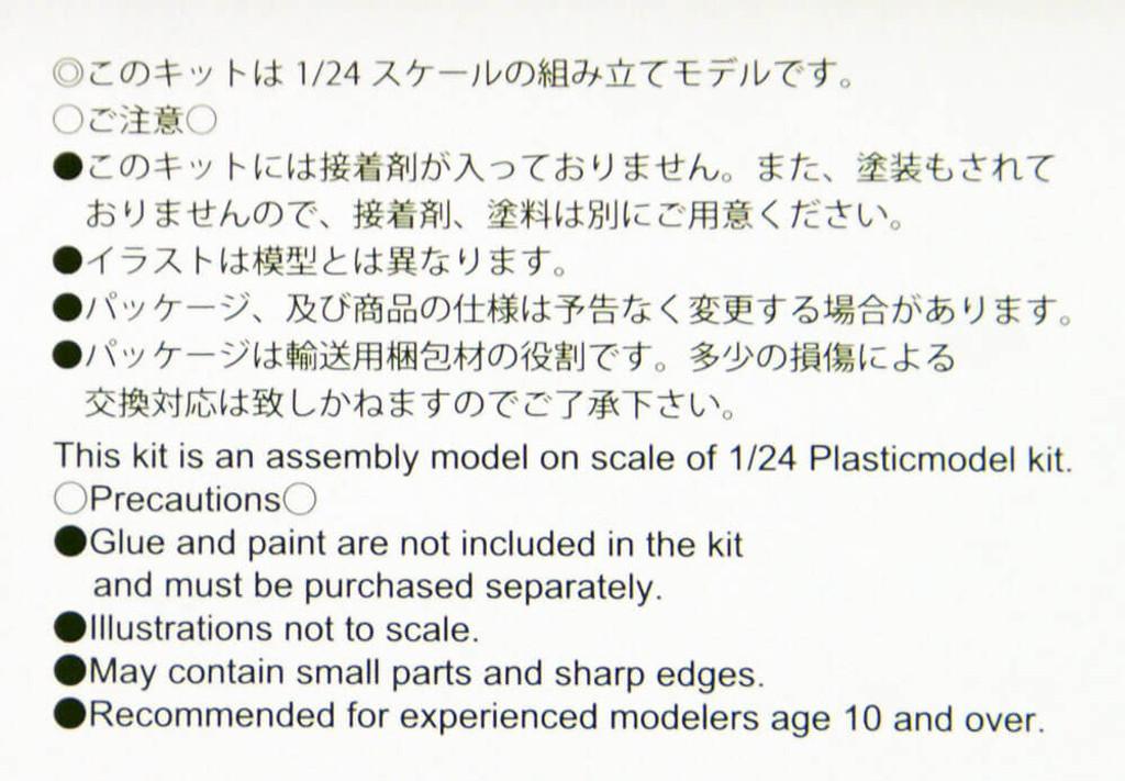 Fujimi ID-250 Nissan R32 Skyline GT-R Group A 1/24 Scale kit