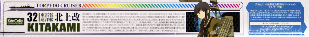 Aoshima 51306 Kantai Collection 32 Torpedo Cruiser Kitakami Kai 1/700 scale kit