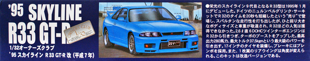 Arii Owners Club 1/32 38 1995 SKYLINE R33 GT-R 1/32 scale kit (Microace)