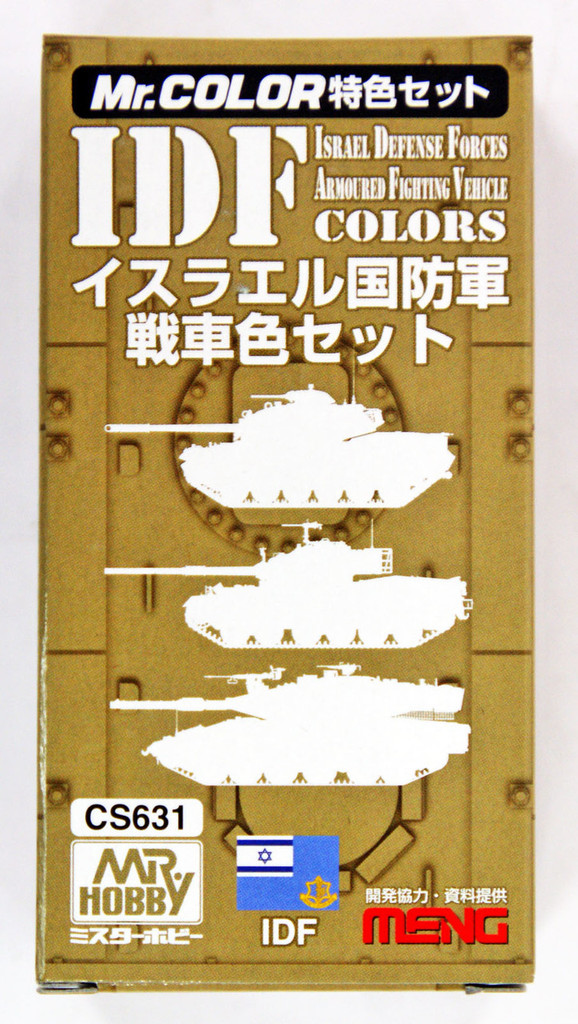GSI Creos Mr.Hobby CS631 Mr. Color IDF Armoured Fighting Vehicle Set