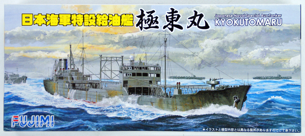 Fujimi TOKU-11 IJN Tanker Kyokutomaru 1/700 Scale Kit 400419