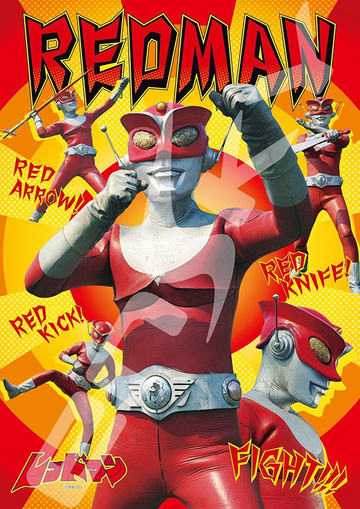 Ensky Jigsaw Puzzle 108-708 Japanese TV Series Redman (108 Pieces)