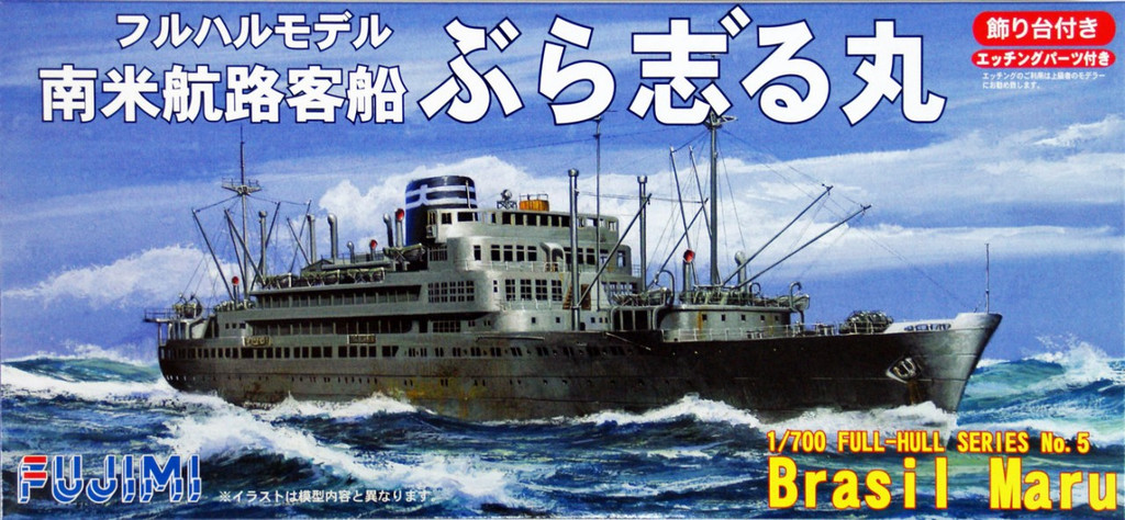 Fujimi FH-05 Brasil (Brazil) Maru Full Hull Model 1/700 Scale Kit