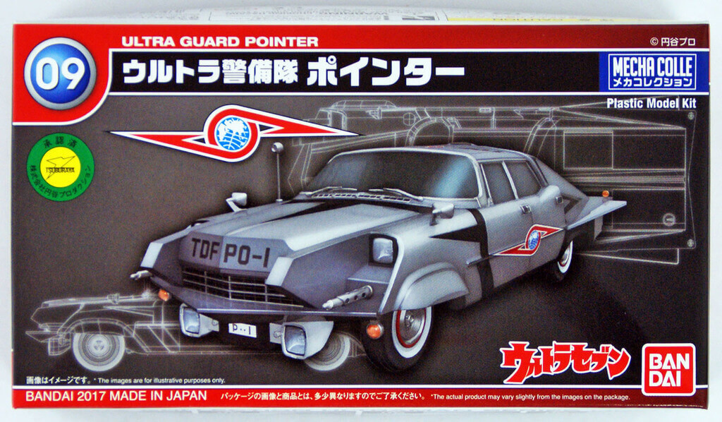 Bandai 129660 Ultraman ULTRA GUARD POINTER non scale kit  (Mecha Collection Ultraman No.09)
